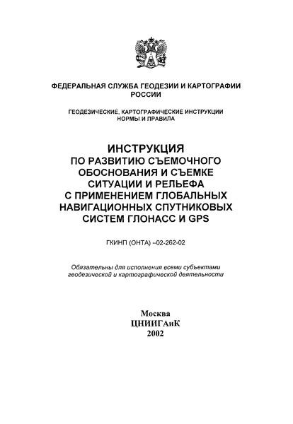 ГКИНП 02-262-02 Инструкция по развитию съемочного обоснования и съемке ситуации и рельефа с применением глобальных навигационных спутниковых систем ГЛОНАСС и GPS