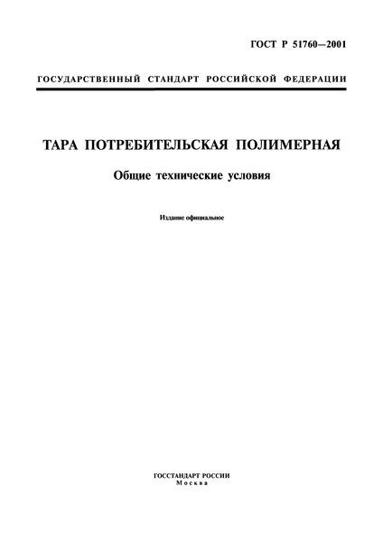 ГОСТ Р 51760-2001 Тара потребительская полимерная. Общие технические условия