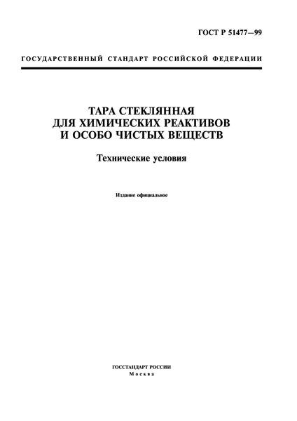 ГОСТ Р 51477-99 Тара стеклянная для химических реактивов и особо чистых веществ. Технические условия