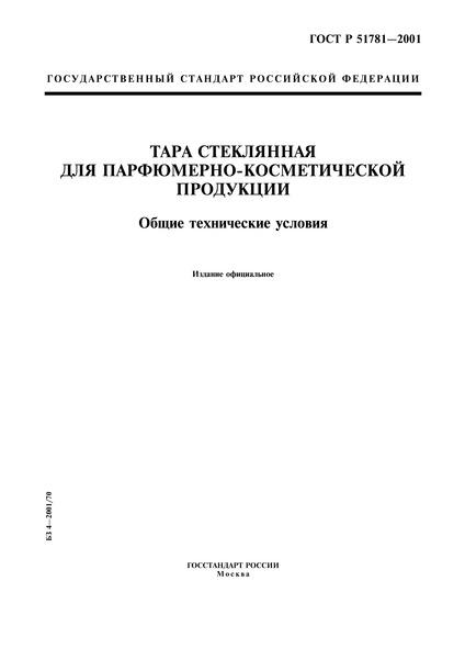 ГОСТ Р 51781-2001 Тара стеклянная для парфюмерно-косметической продукции. Общие технические условия