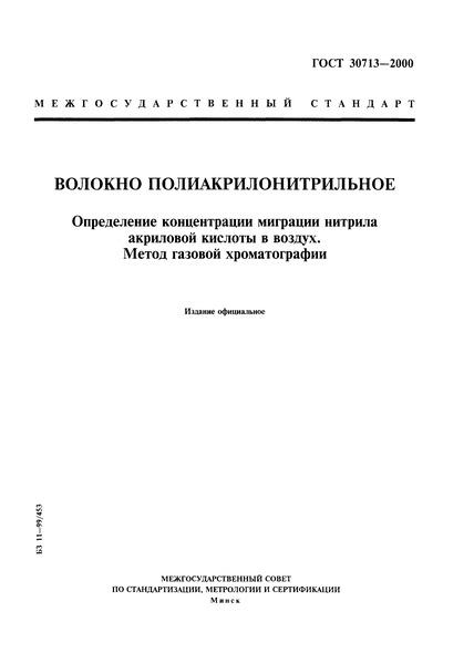 ГОСТ 30713-2000 Волокно полиакрилонитрильное. Определение концентрации миграции нитрила акриловой кислоты в воздух. Метод газовой хроматографии