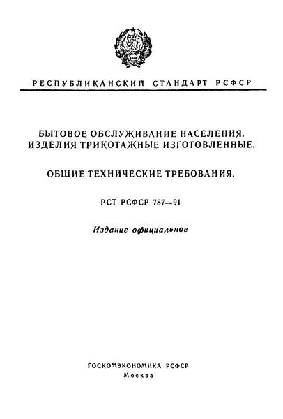 РСТ РСФСР 787-91 Изделия трикотажные изготовленные. Общие технические условия