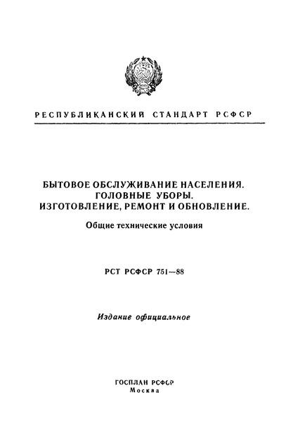 РСТ РСФСР 751-88 Бытовое обслуживание населения. Головные уборы изготовленные. Общие технические требования