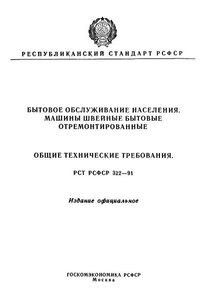 РСТ РСФСР 322-91 Бытовое обслуживание населения. Машины швейные бытовые отремонтированные. Общие технические требования