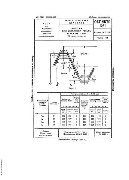 ОСТ НКТП 1261 Допуски для дюймовой резьбы по ОСТ НКТП 1260, 2-й класс точности