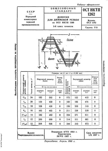 ОСТ НКТП 1262 Допуски для дюймовой резьбы по ОСТ НКТП 1260, 3-й класс точности