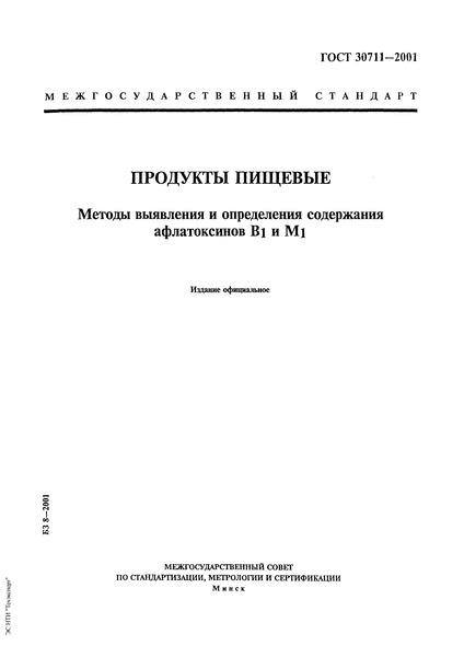 ГОСТ 30711-2001 Продукты пищевые. Методы выявления и определения содержания афлатоксинов В1 и М1