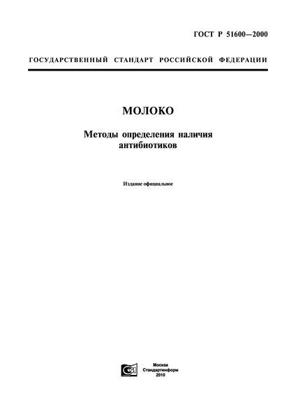 ГОСТ Р 51600-2000 Молоко. Методы определения наличия антибиотиков