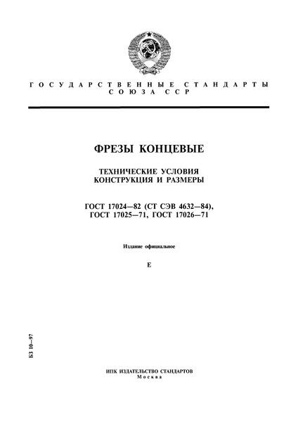 ГОСТ 17024-82 Фрезы концевые. Технические условия