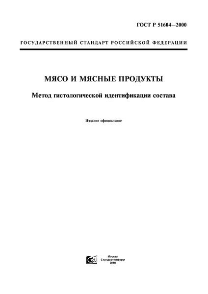 ГОСТ Р 51604-2000 Мясо и мясные продукты. Метод гистологической идентификации состава
