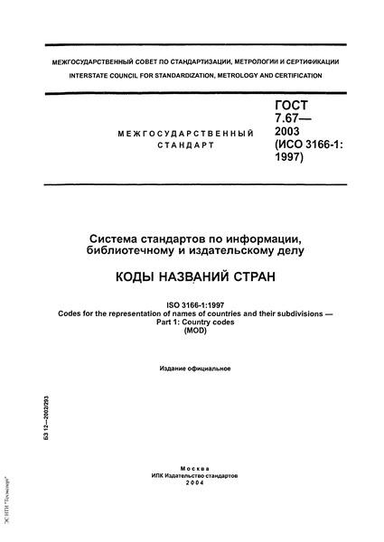 ГОСТ 7.67-2003 Система стандартов по информации, библиотечному и издательскому делу. Коды названий стран