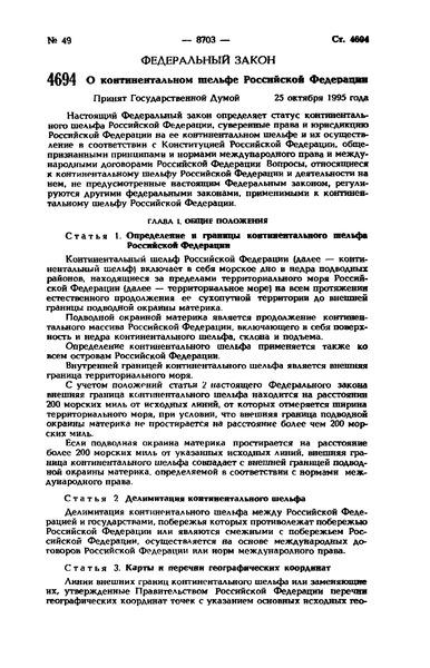 Федеральный закон 187-ФЗ О континентальном шельфе Российской Федерации
