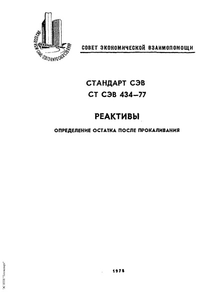 СТ СЭВ 434-77 Реактивы. Определение остатка после прокаливания