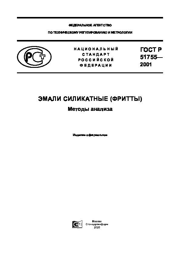 ГОСТ Р 51755-2001 Эмали силикатные (фритты). Методы анализа