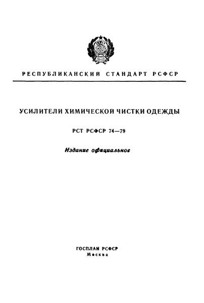 РСТ РСФСР 74-79 Усилители химической чистки одежды