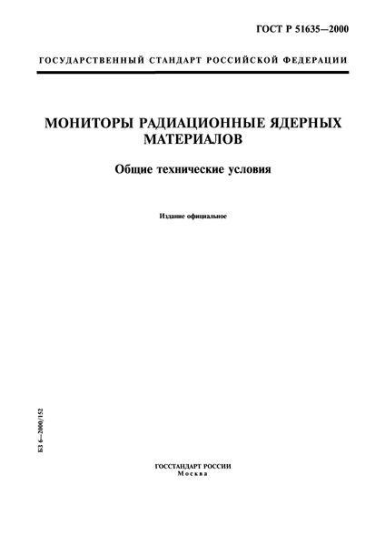ГОСТ Р 51635-2000 Мониторы радиационные ядерных материалов. Общие технические условия