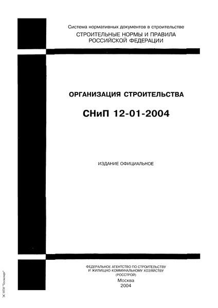 СНиП 12-01-2004 Организация
