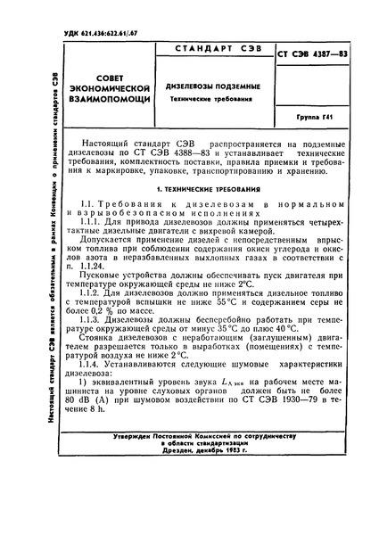 СТ СЭВ 4387-83 Дизелевозы подземные. Технические требования