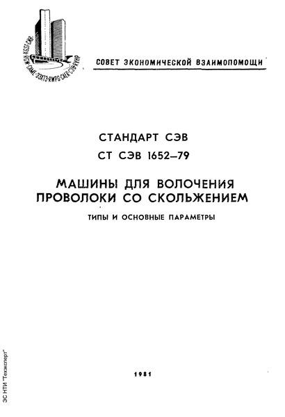 СТ СЭВ 1652-79 Машины для волочения проволоки со скольжением. Типы и основные параметры