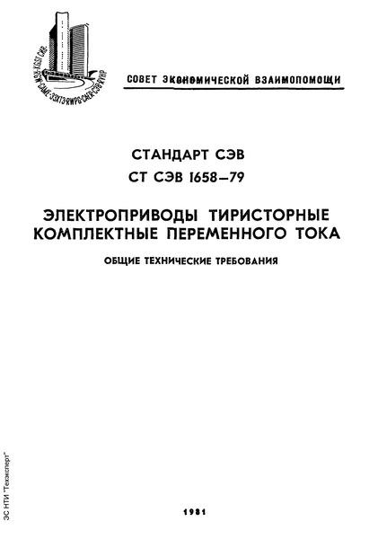 СТ СЭВ 1658-79 Электроприводы комплектные тиристорные переменного тока. Общие технические требования