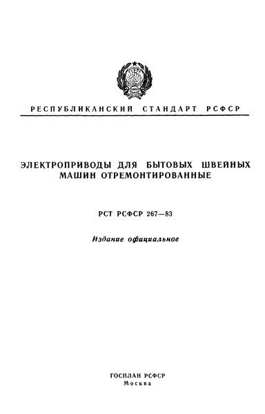 РСТ РСФСР 267-83 Электроприводы для бытовых швейных машин отремонтированные