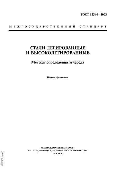 ГОСТ 12344-2003 Стали легированные и высоколегированные. Методы определения углерода
