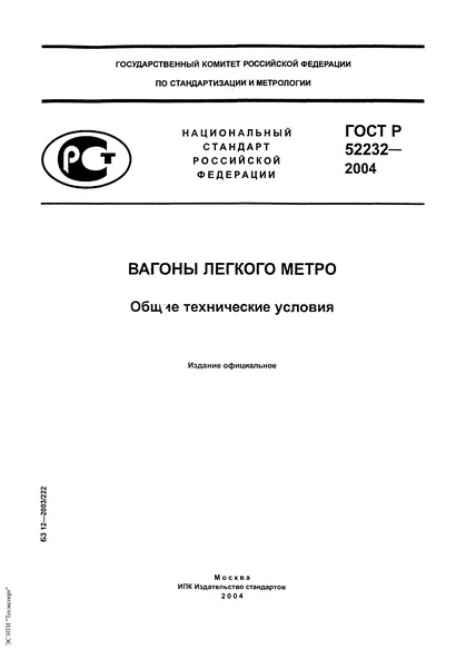 ГОСТ Р 52232-2004 Вагоны легкого метро. Общие технические условия