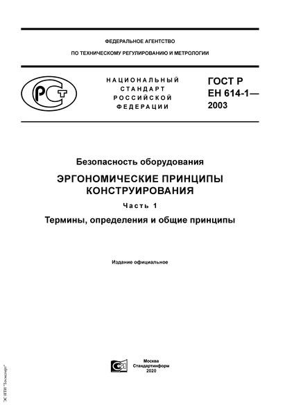 ГОСТ Р ЕН 614-1-2003 Безопасность оборудования. Эргономические принципы конструирования. Часть 1. Термины, определения и общие принципы