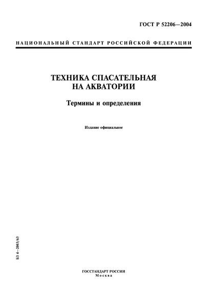 ГОСТ Р 52206-2004 Техника спасательная на акватории. Термины и определения