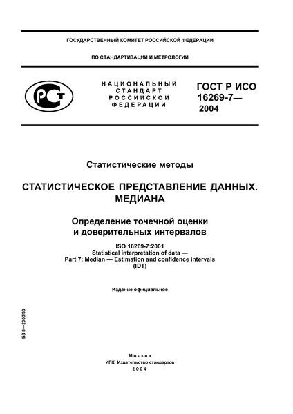 ГОСТ Р ИСО 16269-7-2004 Статистические методы. Статистическое представление данных. Медиана. Определение точечной оценки и доверительных интервалов