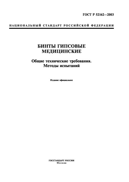 ГОСТ Р 52162-2003 Бинты гипсовые медицинские. Общие технические требования. Методы испытаний