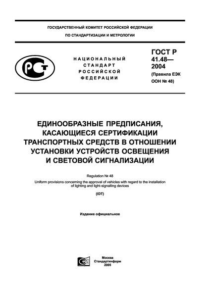 ГОСТ Р 41.48-2004 Единообразные предписания, касающиеся сертификации транспортных средств в отношении установки устройств освещения и световой сигнализации