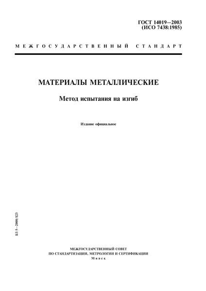 ГОСТ 14019-2003 Материалы металлические. Метод испытания на изгиб