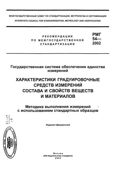 РМГ 54-2002 Государственная система обеспечения единства измерений. Характеристики градуировочные средств измерений состава и свойств веществ и материалов. Методика выполнения измерений с использованием стандартных образцов