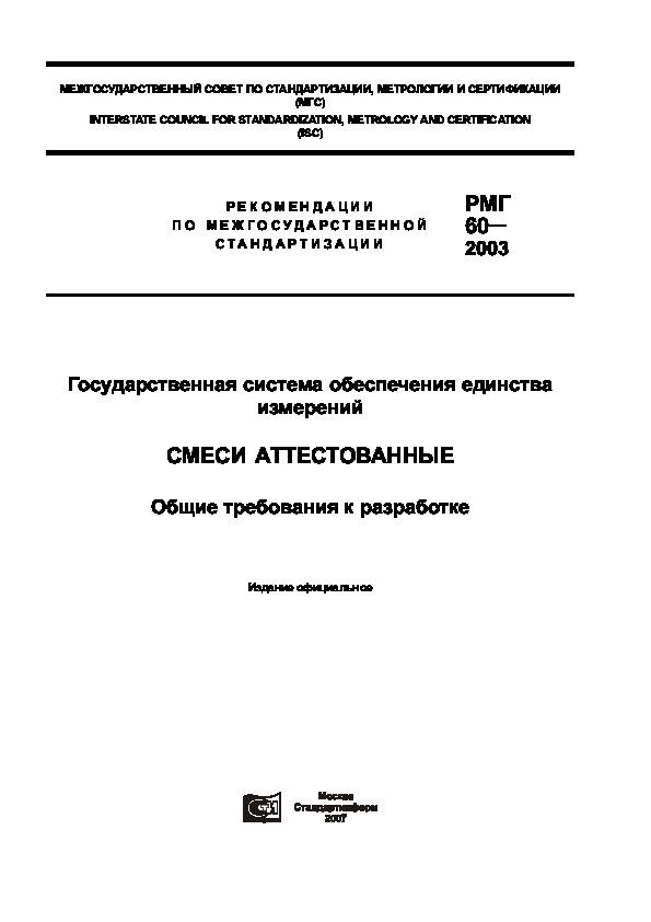 РМГ 60-2003 Государственная система обеспечения единства измерений. Смеси аттестованные. Общие требования к разработке