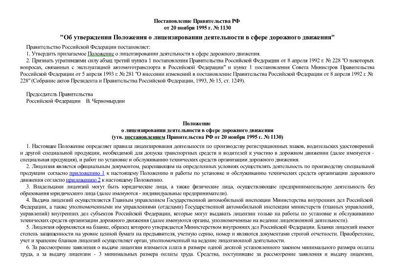 Постановление 1130 Об утверждении Положения о лицензировании деятельности в сфере дорожного движения