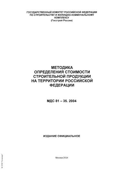 МДС 81-35.2004 Методика определения стоимости строительной продукции на территории Российской Федерации