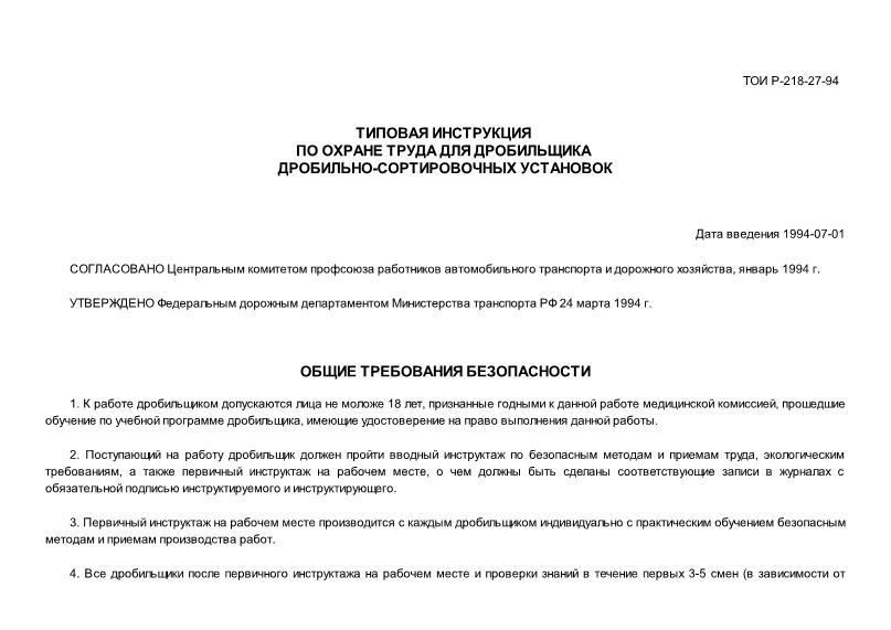 ТОИ Р-218-27-94 Типовая инструкции по охране труда для дробильщика дробильно-сортировочных установок