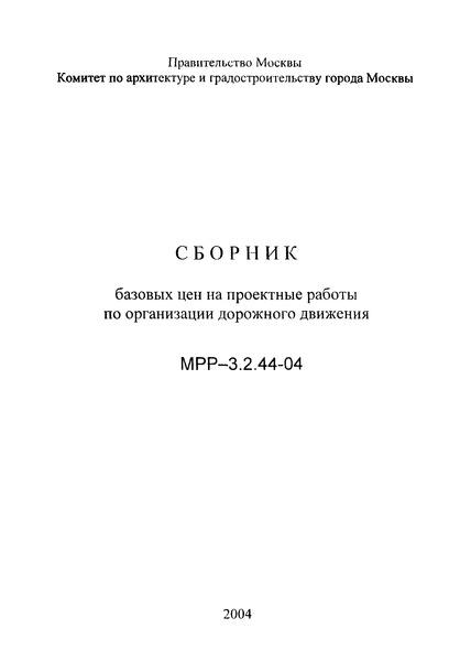 МРР 3.2.44-04 Сборник базовых цен на проектные работы по организации дорожного движения