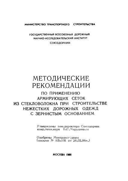 Методические рекомендации  Методические рекомендации по применению армирующих сеток из стекловолокна при строительстве нежестких дорожных одежд с зернистым основанием