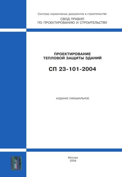 СП 23-101-2004 Проектирование тепловой защиты зданий