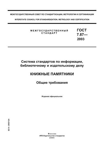 ГОСТ 7.87-2003 Система стандартов по информации, библиотечному и издательскому делу. Книжные памятники. Общие требования