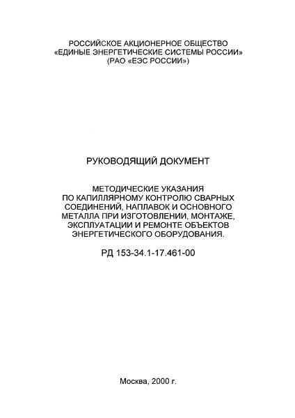 РД 153-34.1-17.461-00 Методические указания по капиллярному контролю сварных соединений, наплавок и основного металла при изготовлении, монтаже, эксплуатации и ремонте объектов энергетического оборудования