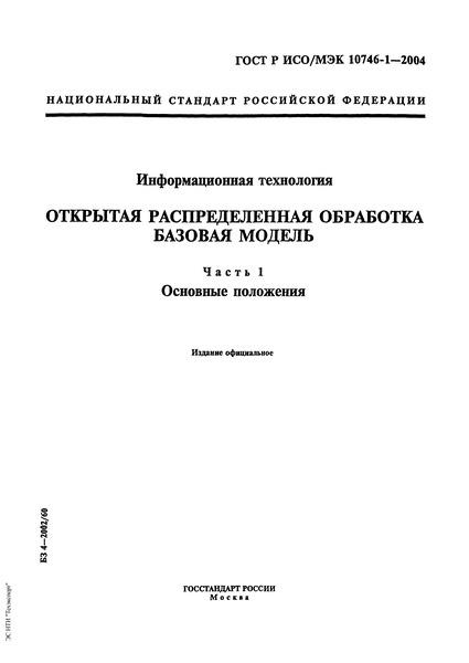ГОСТ Р ИСО/МЭК 10746-1-2004 Информационная технология. Открытая распределенная обработка. Базовая модель. Часть 1. Основные положения