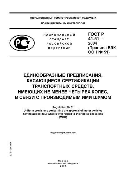 ГОСТ Р 41.51-2004 Единообразные предписания, касающиеся сертификации транспортных средств, имеющих не менее четырех колес, в связи с производимым ими шумом