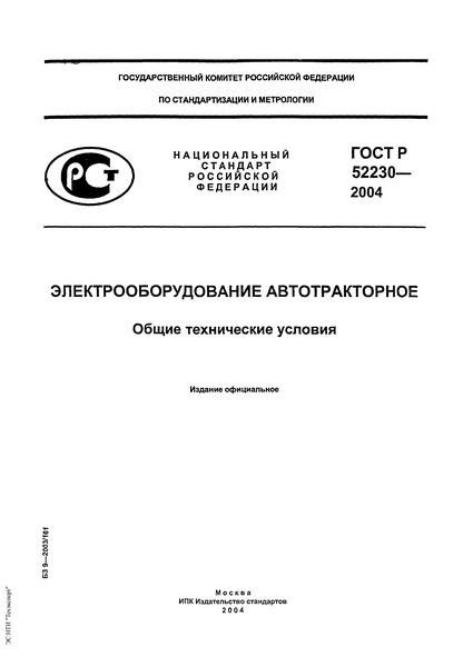 ГОСТ Р 52230-2004 Электрооборудование автотракторное. Общие технические условия