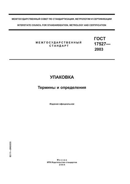 ГОСТ 17527-2003 Упаковка. Термины и определения