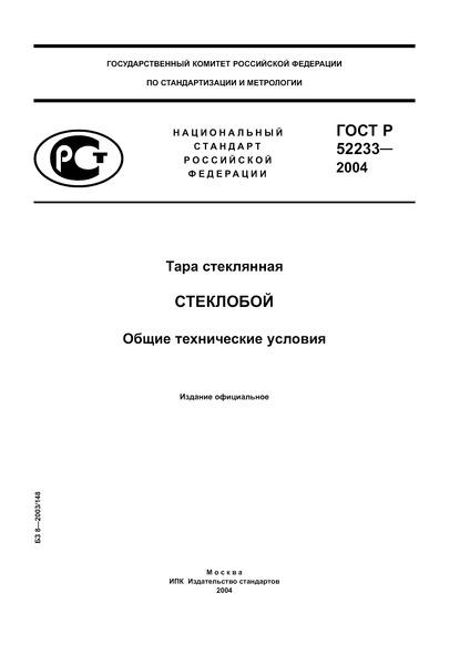 ГОСТ Р 52233-2004 Тара стеклянная. Стеклобой. Общие технические условия