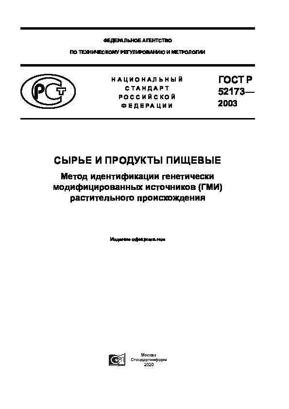 ГОСТ Р 52173-2003 Сырье и продукты пищевые. Метод идентификации генетически модифицированных источников (ГМИ) растительного происхождения