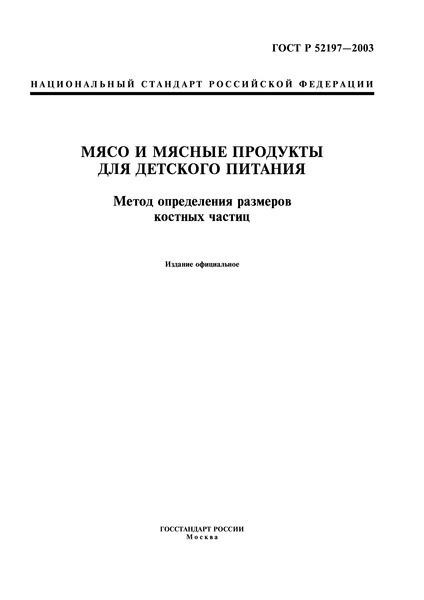 ГОСТ Р 52197-2003 Мясо и мясные продукты для детского питания. Метод определения размеров костных частиц